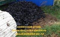 Уголь каменный на дачном участке