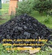 Уголь для топки котла и печи